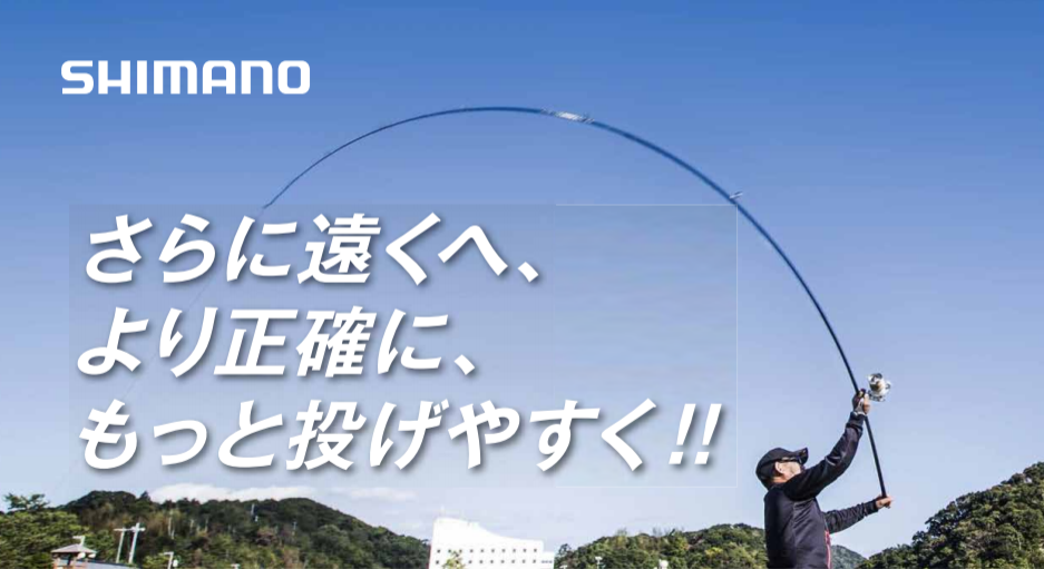 Nage: surfcasting in Japan Style